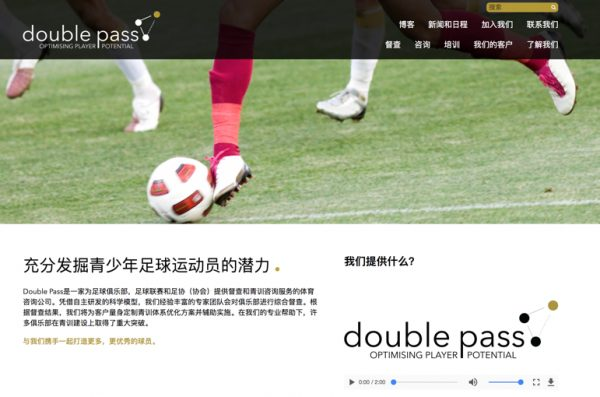 Website double pass China